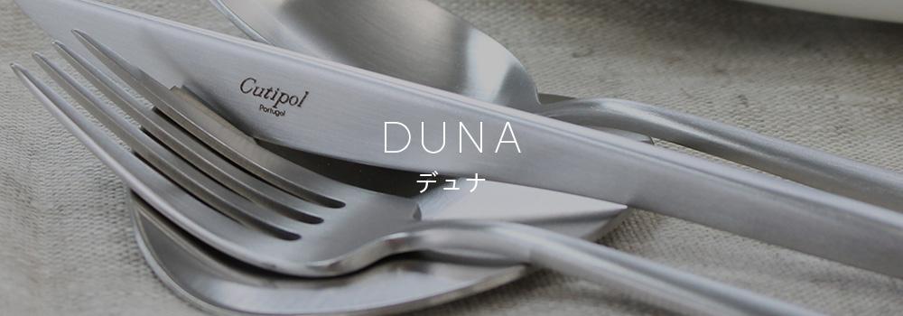 DUNA(デュナ)