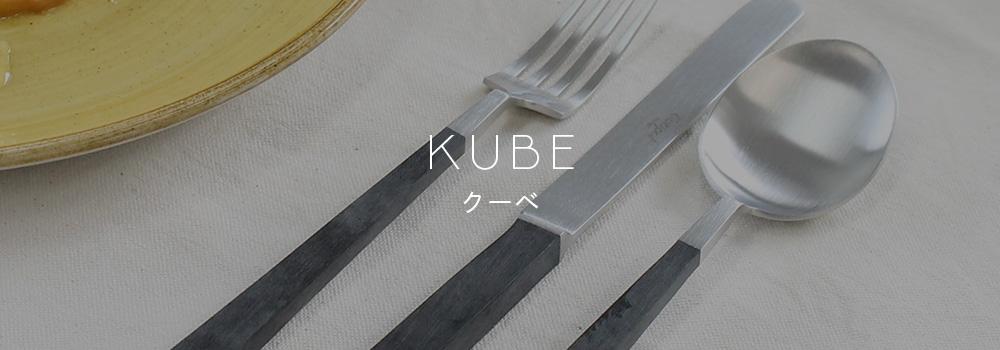 Cutipol クチポール - 公認オンラインショップ シリーズ:KUBE(クーベ)