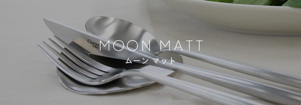 Cutipol クチポール - 公認オンラインショップ シリーズ:MOON MATT(ムーンマット)