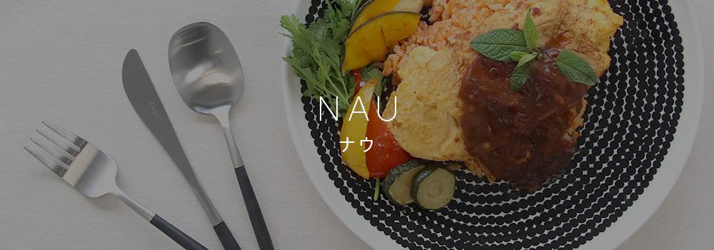 Cutipol クチポール - 公認オンラインショップ シリーズ:NAU(ナウ)