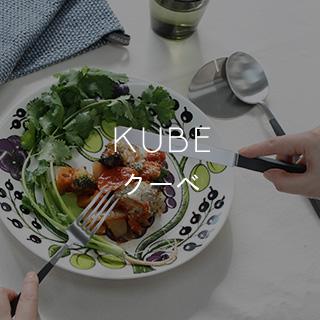 KUBE(クーベ)