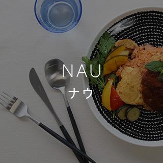 NAU(ナウ)