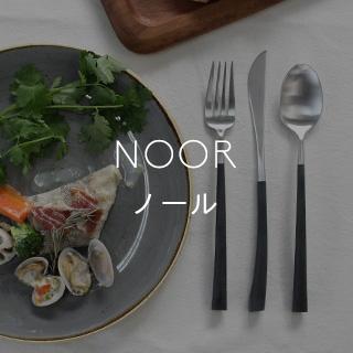 NOOR(ノール)