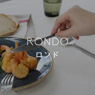 RONDO(ロンド)