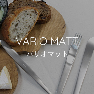VARIO MATT(バリオマット)