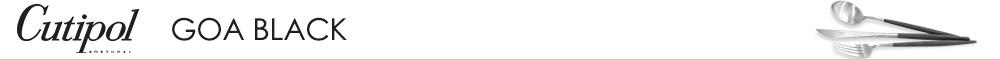 Cutipol クチポール - 公認オンラインショップ シリーズ:GOA(ゴア)ブラック