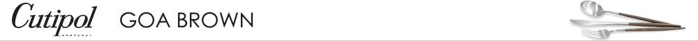 Cutipol クチポール - 公認オンラインショップ シリーズ:GOA(ゴア)ブラウン