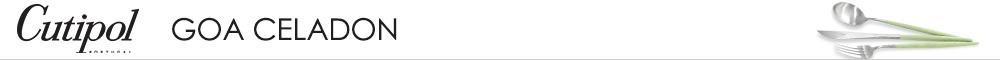 Cutipol クチポール - 公認オンラインショップ シリーズ:GOA(ゴア)セラドン