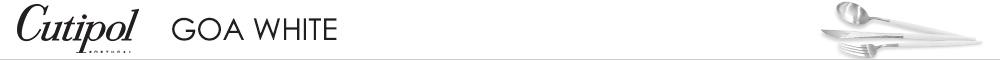 Cutipol クチポール - 公認オンラインショップ シリーズ:GOA(ゴア)ホワイト