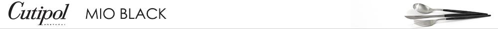 Cutipol クチポール - 公認オンラインショップ シリーズ:MIO(ミオ)ブラック