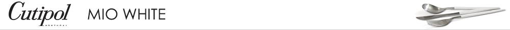 Cutipol クチポール - 公認オンラインショップ シリーズ:MIO(ミオ)ホワイト